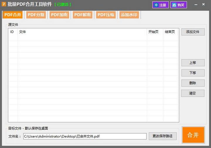 批量PDF合并软件工具截图2