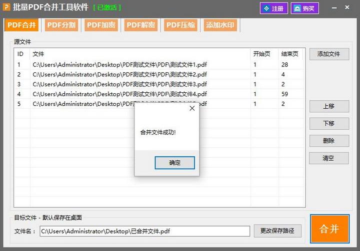 批量PDF合并软件工具截图1
