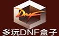 多玩DNF盒子段首LOGO