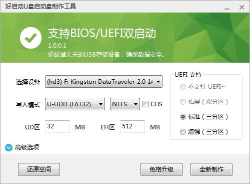 好启动U盘启动盘制作工具截图2