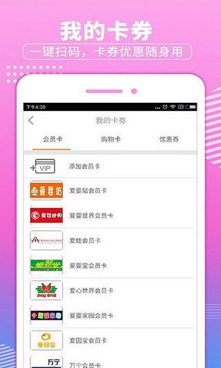 精明购 for android截图4