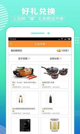 精明购 for android截图5