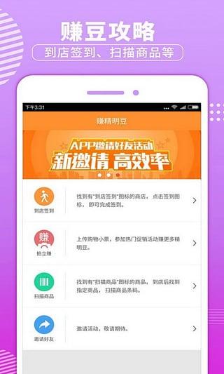 精明购 for android截图3