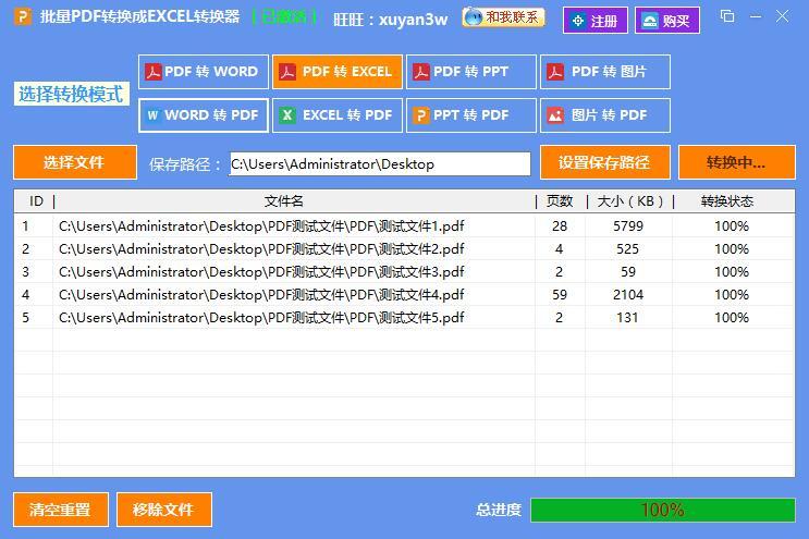 批量PDF转换成EXCEL转换器软件截图2
