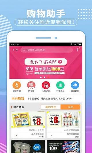 精明购 for android截图1