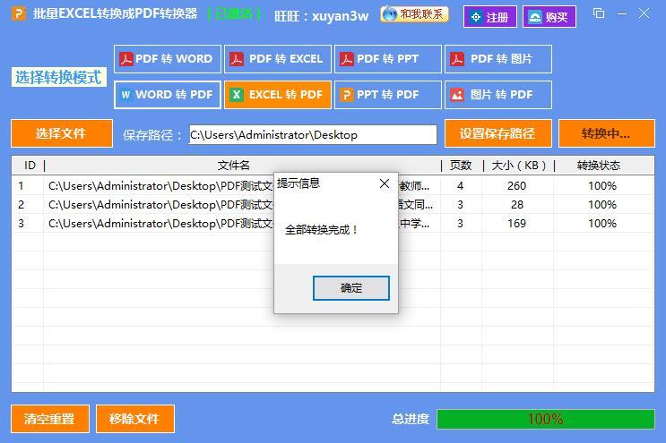 批量EXCEL转换成PDF转换器软件截图2