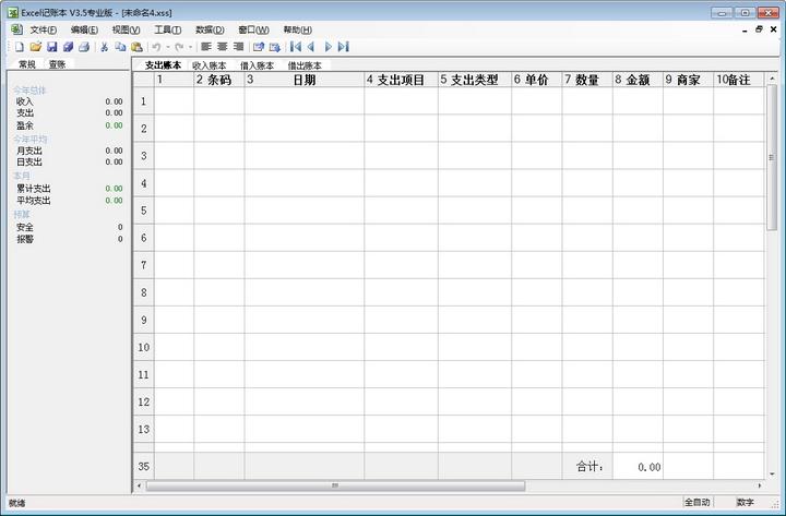 Excel记账本截图1