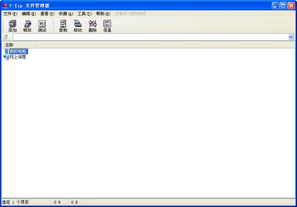 7-Zip (64-bit)截图