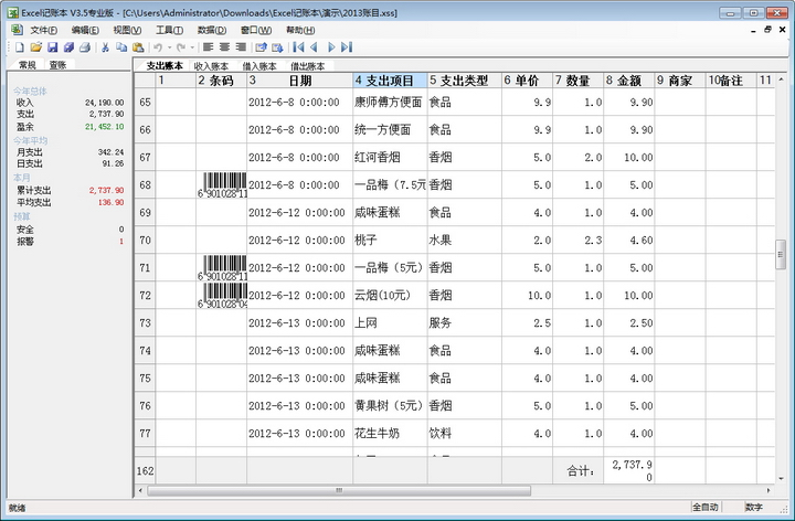 Excel记账本截图2