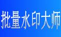 批量水印大师段首LOGO