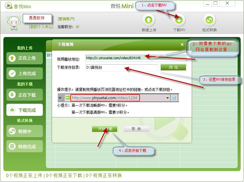音悦台mini客户端截图2