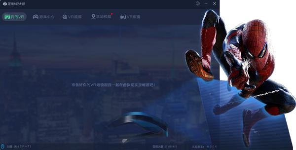 蓝光VR大师截图