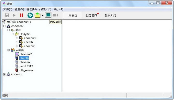 端端(Clouduolc)实时文件同步和远程控制系统截图2