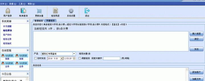 一丁企业短信平台截图2