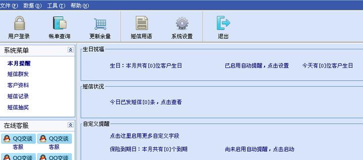 一丁企业短信平台截图1