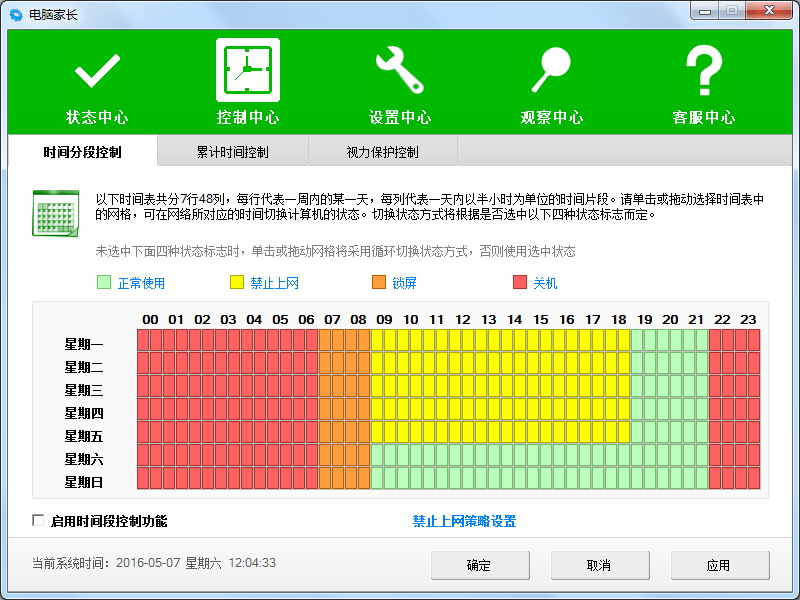 电脑家长(控制孩子上网时间必备软件)截图1
