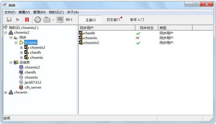 端端(Clouduolc)实时文件同步和远程控制系统截图1