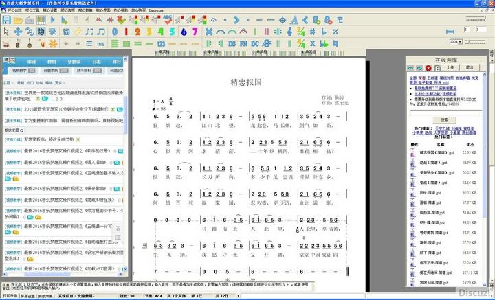 简谱作曲软件截图1