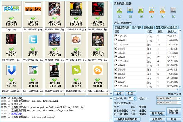 ImageBox 网页图片批量下载(32Bit)截图