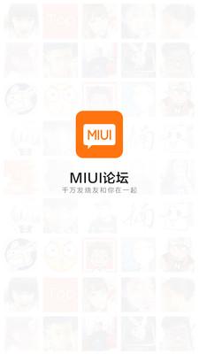 MIUI论坛截图2