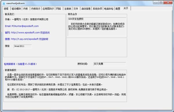 PC Hunter32(手工杀毒软件)截图