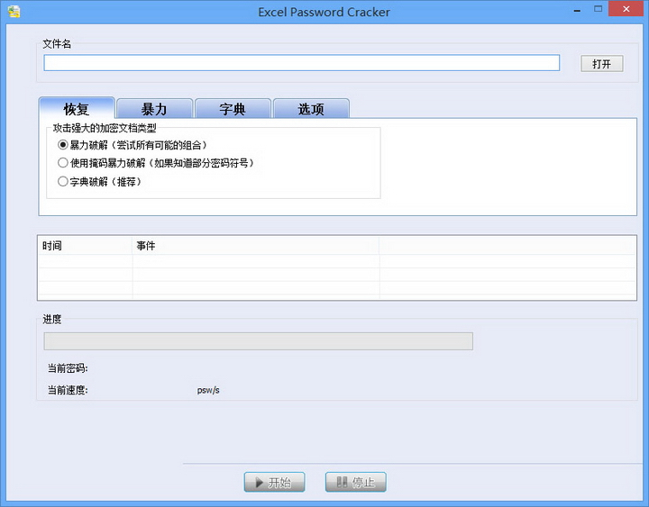 软军Excel密码解锁器