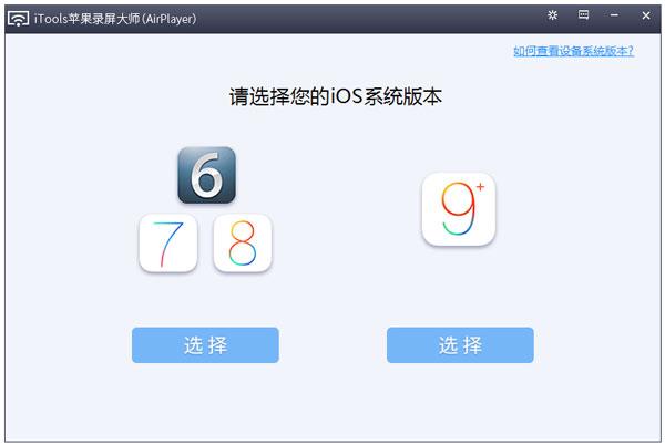 苹果录屏大师(AirPlayer)截图1