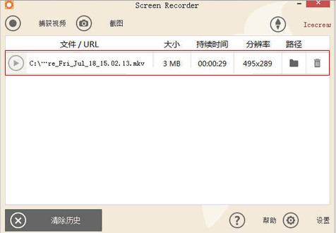 IceCream Screen Recorder截图