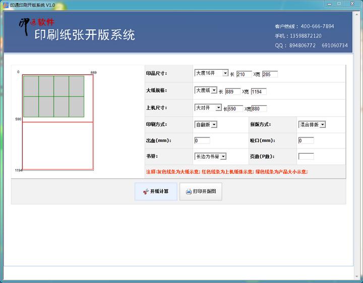 印通印刷拼版系统截图2