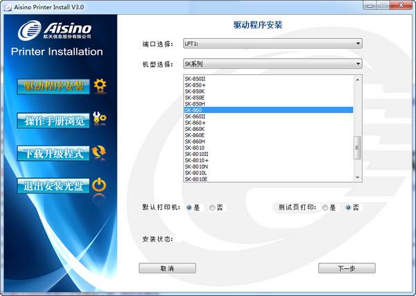 航天信息Aisino SK-600ii打印机驱动截图