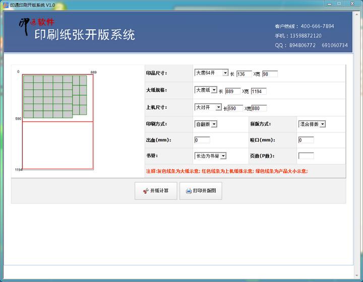 印通印刷拼版系统截图1