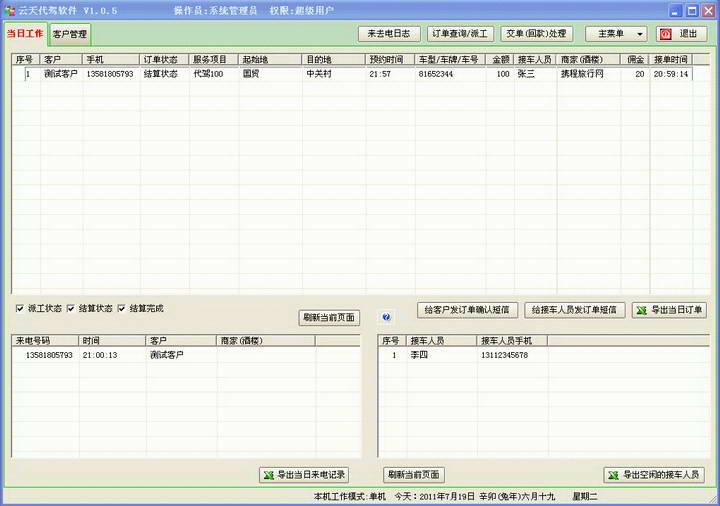 云天代驾软件截图1