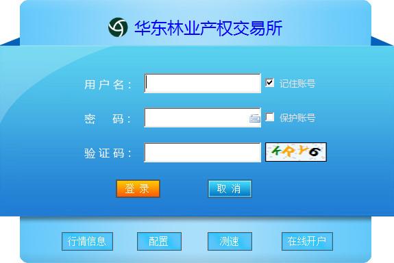 华东林业产权交易所交易客户端截图
