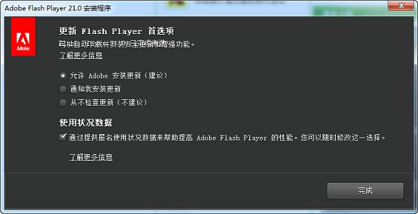 Adobe Flash Player截图3