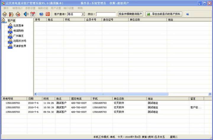 云天来电显示客户管理系统截图1
