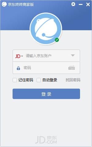 京东在线客服平台截图
