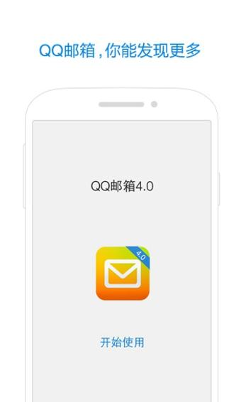 QQ郵箱截圖1