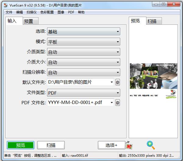 VueScan32(专业扫描工具)截图1