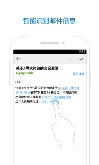 QQ郵箱截圖2
