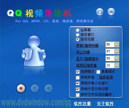 QQ视频录像机截图1
