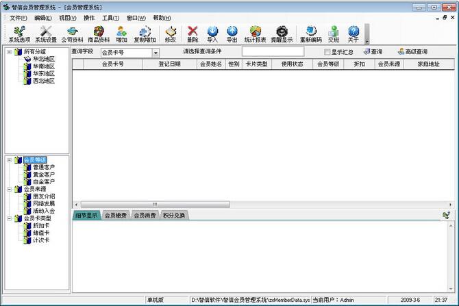 智信会员管理软件截图2