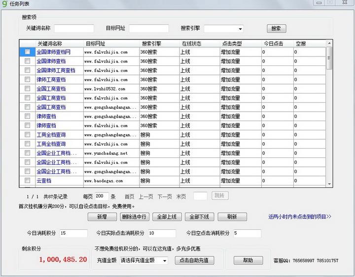 九度智能SEO优化软件截图1