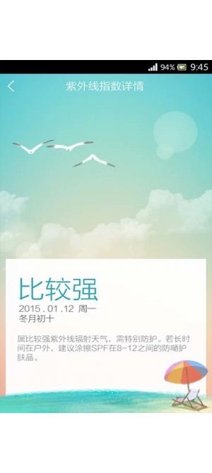和天气(中国移动手机天气)截图3