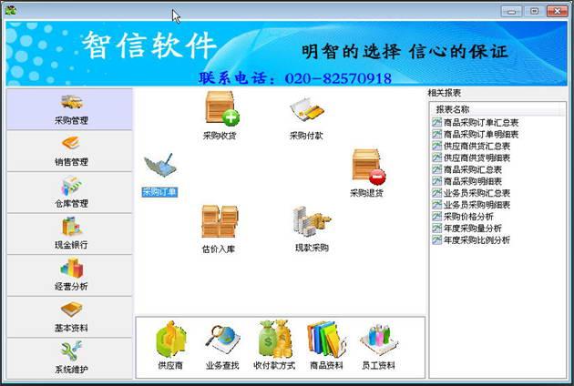智信电脑销售管理软件截图2
