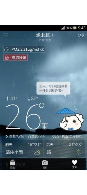 和天气(中国移动手机天气)截图