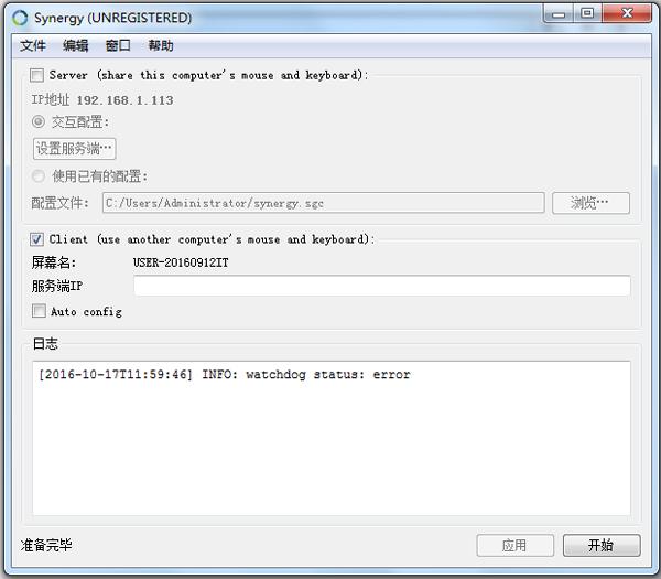 Synergy(鼠标键盘共享软件)截图