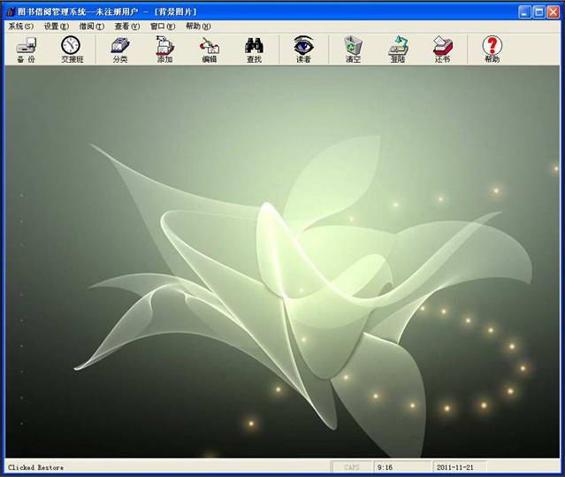 银博图书管理系统截图2