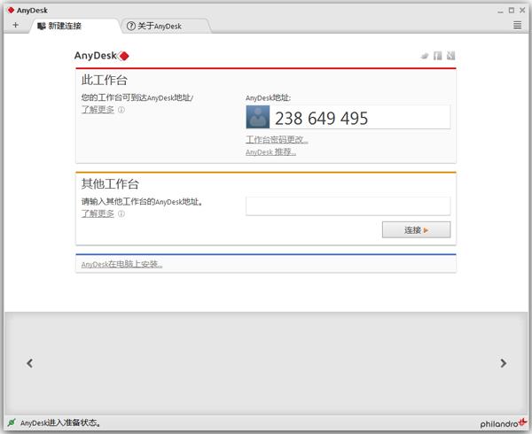 AnyDesk(远程控制软件)截图