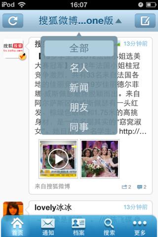 搜狐微博截图2
