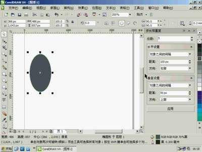 cdrx4软件下载(CorelDraw X4)截图2